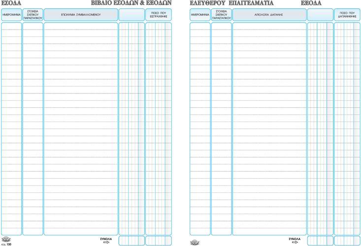 Βιβλίο εσόδων-εξόδων ελ.επαγγελματία 130