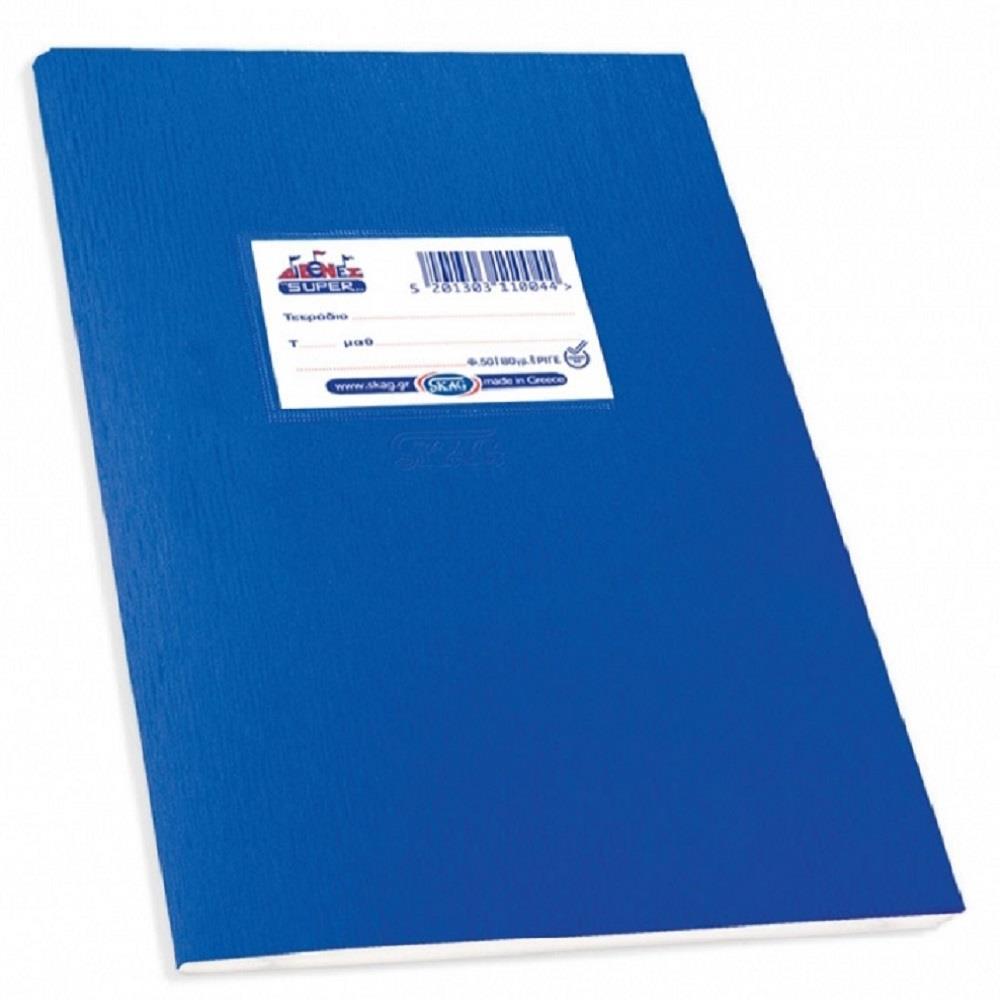 Τετράδιο Super 50φ μπλε