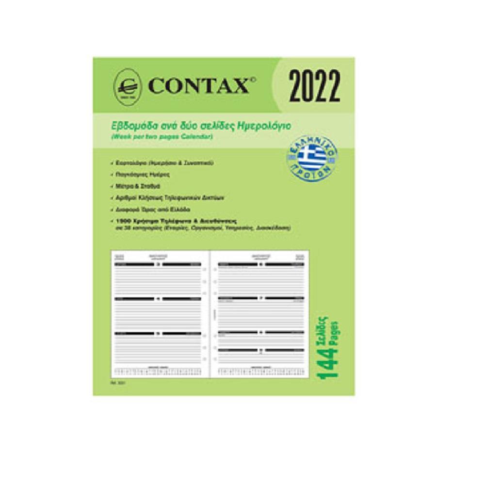 Ανταλ/κο organ. 2021 Contax Α5 εβδομαδιαίο 144 σελίδες