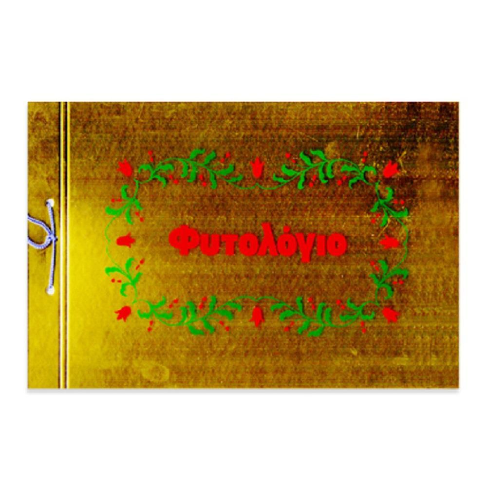 Φυτολόγιο κορδόνι με 14 ριζόχαρτα