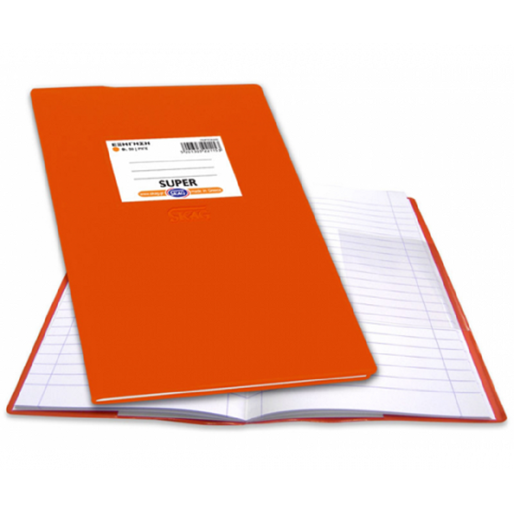 Τετράδιο Super 50φ ντύμα πορτοκαλί