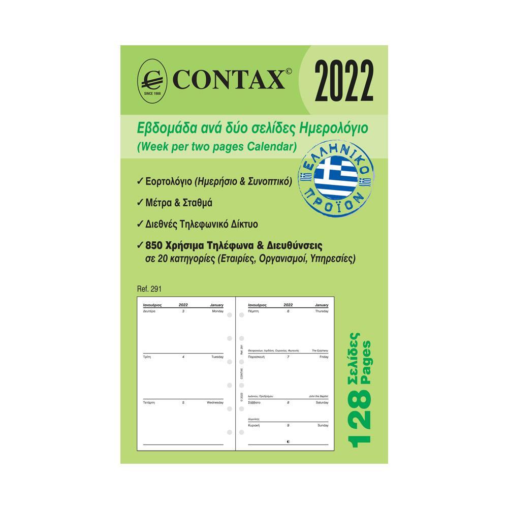 Ανταλ/κο organ. 2021 Contax μικρό εβδομαδιαίο 128σελ.