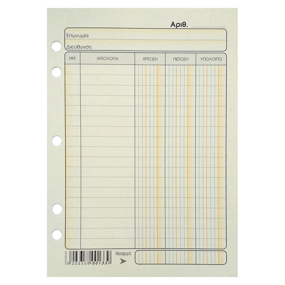 Καρτέλες λογιστικές Α6 3στηλη 133