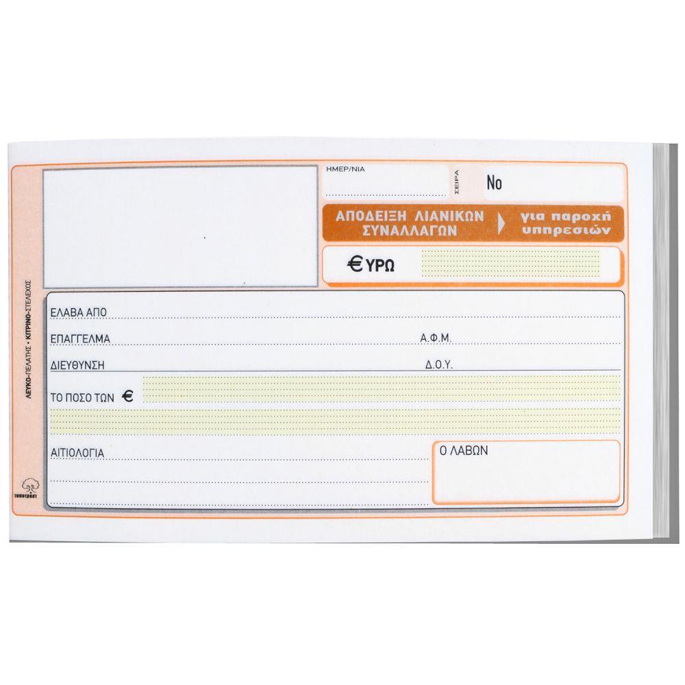 Απόδειξη παροχής υπηρεσιών 236α Τυποτράστ