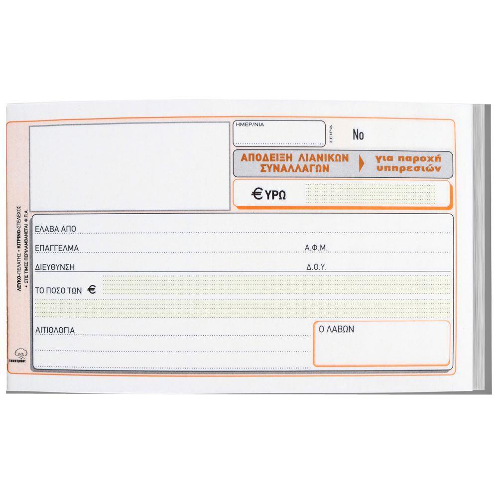 Απόδειξη παροχής υπηρεσιών 236 Τυποτράστ
