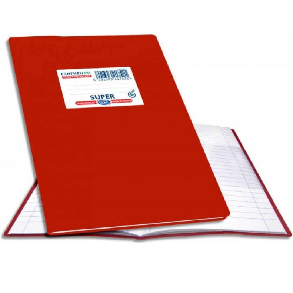 Τετράδιο Super 50φ ντύμα ΜΦ κόκκινο