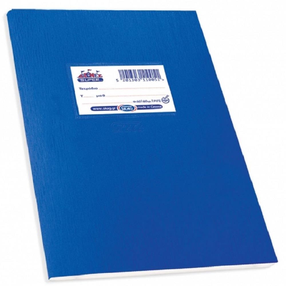 Τετράδιο Super 60φ μπλε