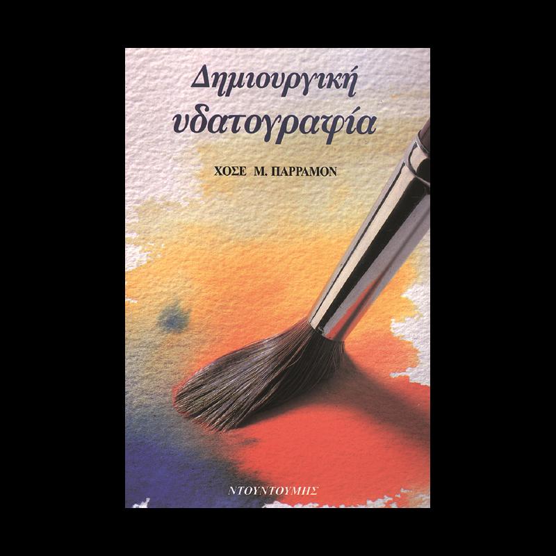 Βιβλίο δημιουργική υδατογραφία Ντουντούμης