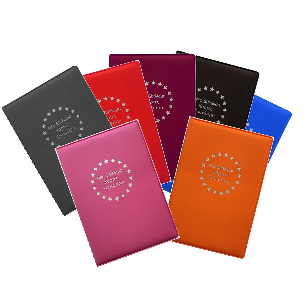 Θήκη για δίπλωμα-κάρτες-εισητήρια