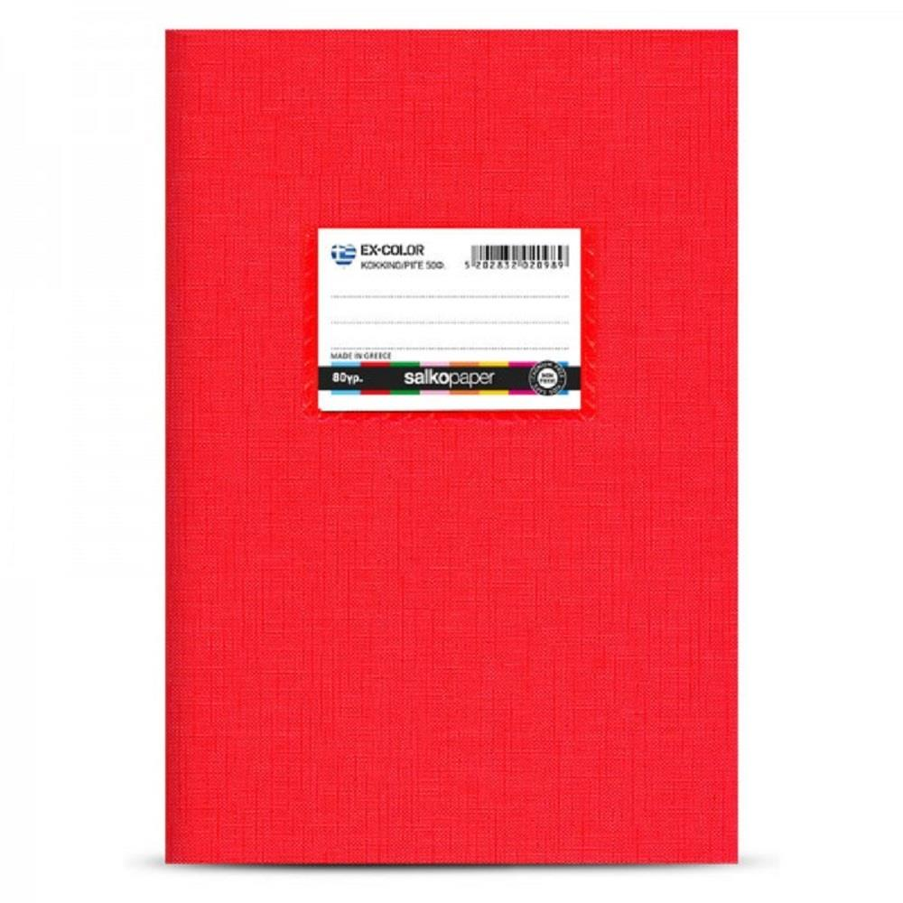 Τετράδιο Salko 50φ Ex-Color κόκκινο