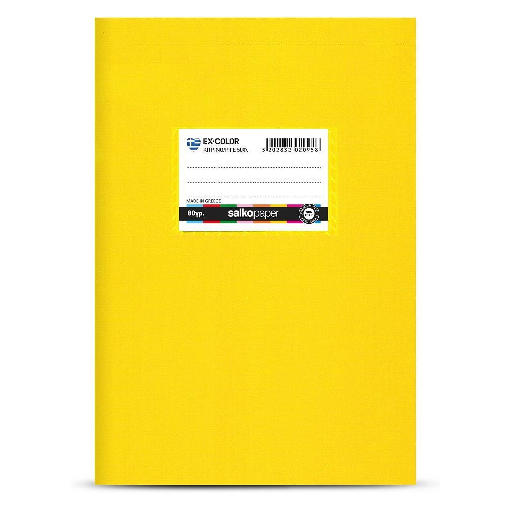 Τετράδιο Salko 50φ Ex-Color κίτρινο