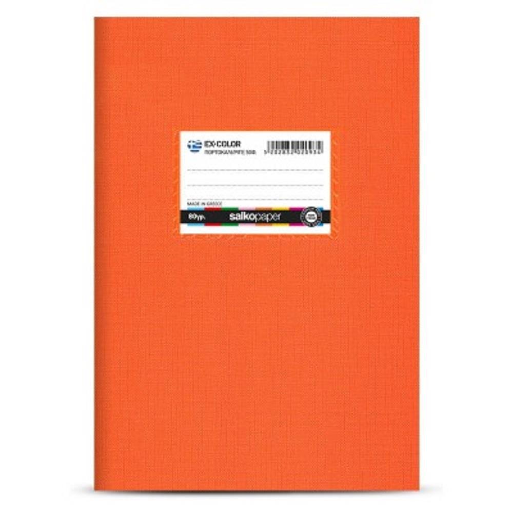 Τετράδιο Salko 50φ Ex-Color πορτοκαλί