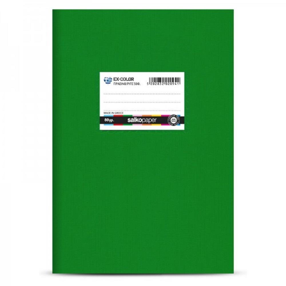 Τετράδιο Salko 50φ πράσινο Ex-Color