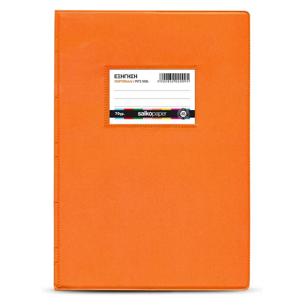 Τετράδιο Salko 50φ ντύμα πορτοκαλί