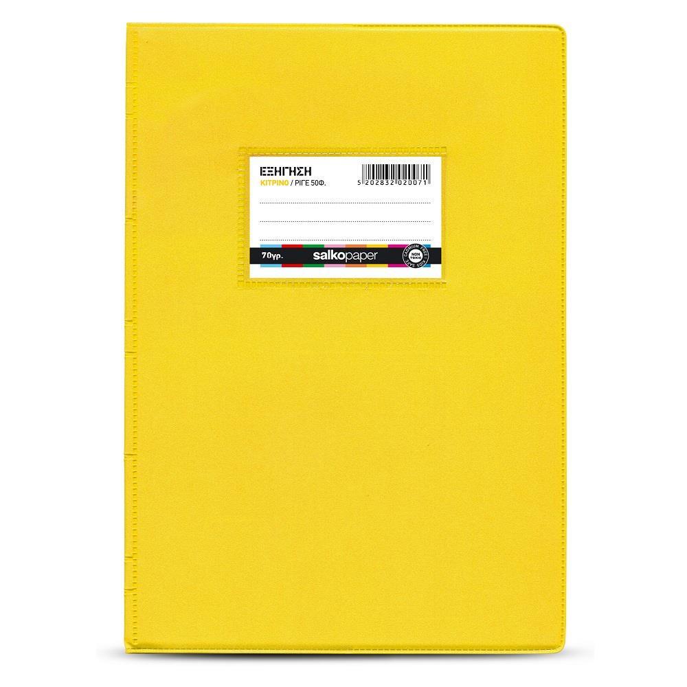 Τετράδιο Salko 50φ ντύμα κίτρινο