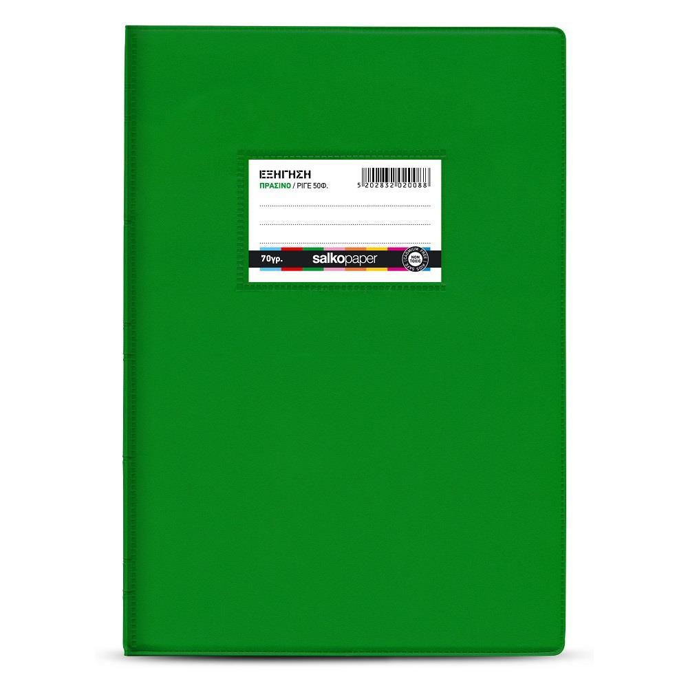 Τετράδιο Salko 50φ ντύμα πράσινο