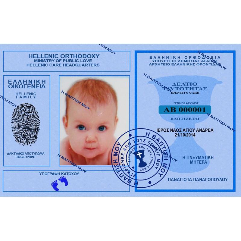 Πλαστικοποίηση ταυτότητας