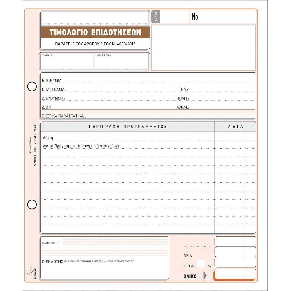 Τιμολόγιο επιδοτήσεων 282 Τυποτράστ