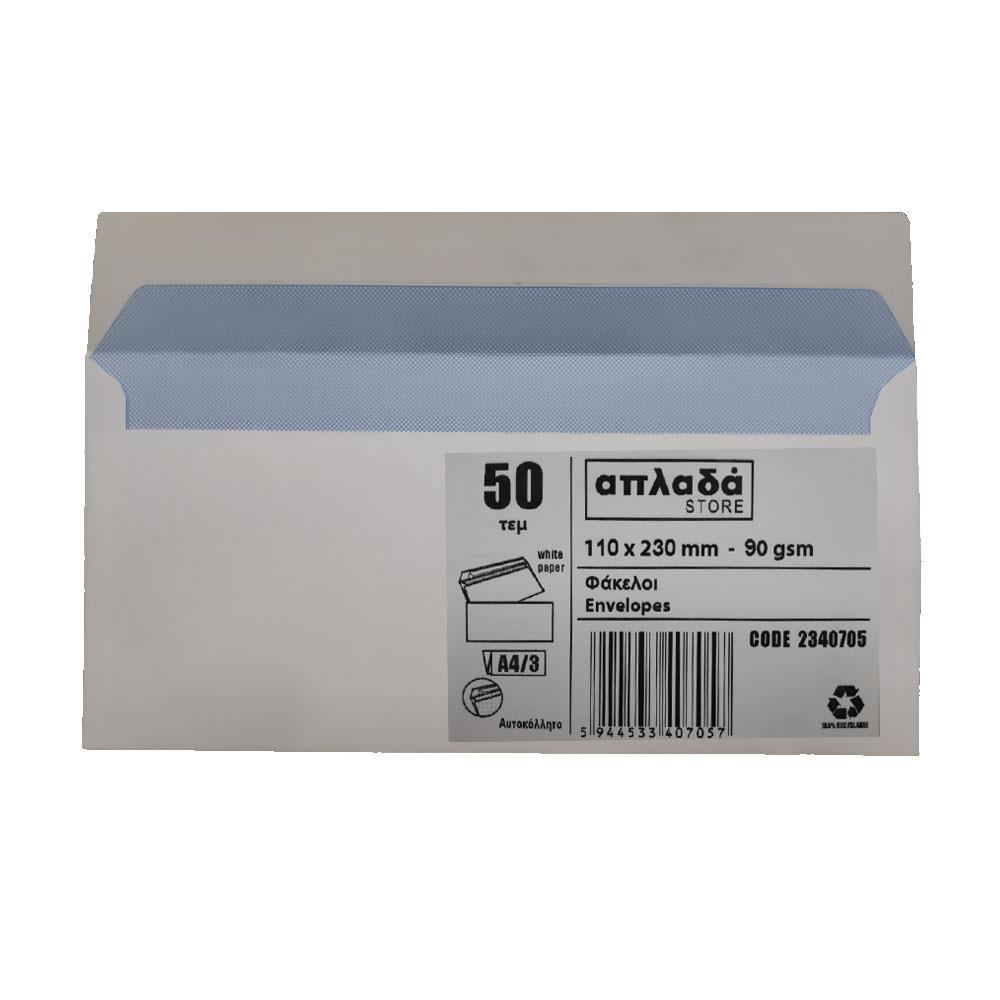 Φάκελα 11x23 λευκά πακέτο 50 τεμάχια