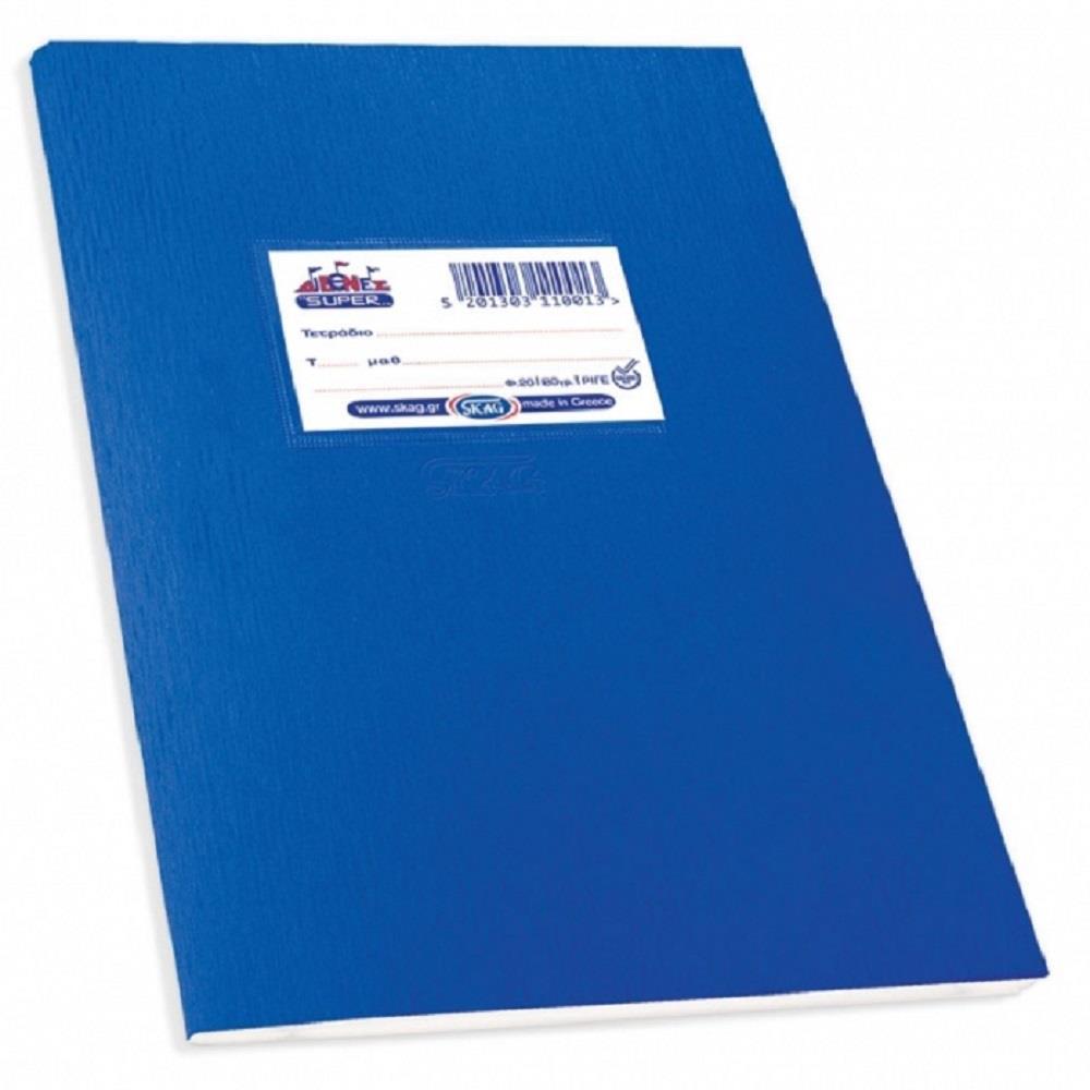 Τετράδιο Super 20φ μπλε