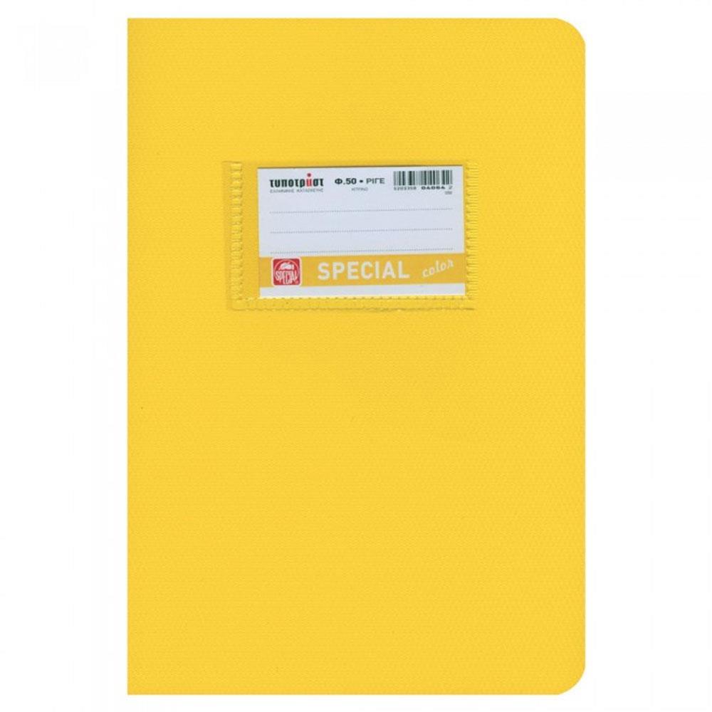 Τετράδιο Special 50φ κίτρινο