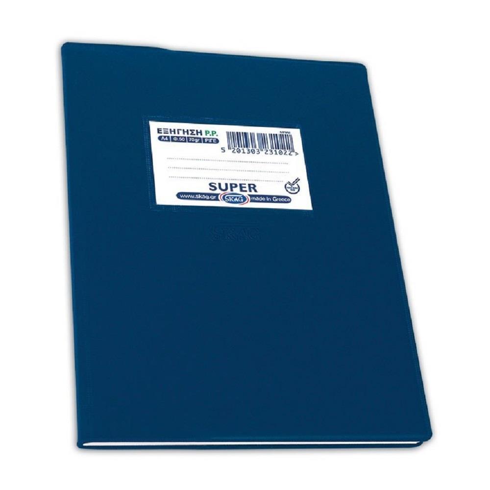 Τετράδιο Α4 Super 50φ ντύμα μπλε