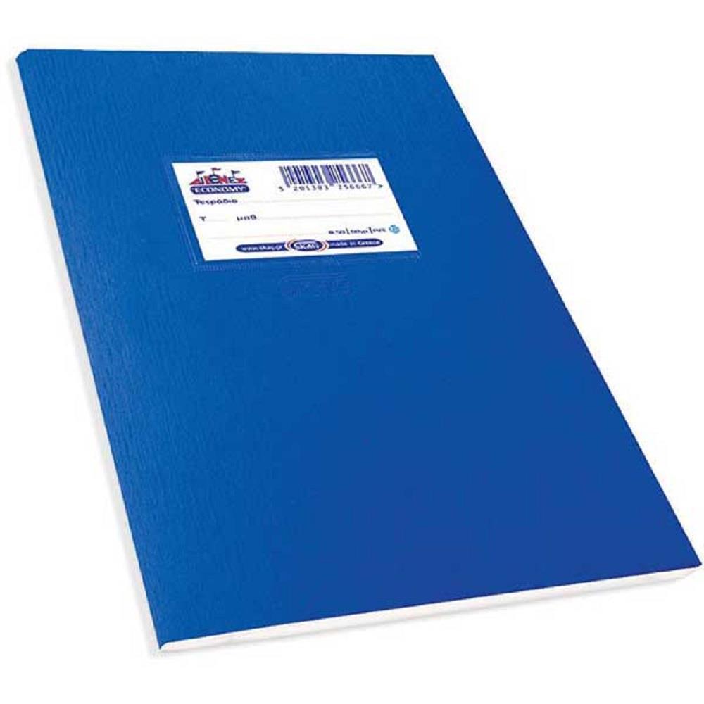 Τετράδιο Economy 50φ μπλε