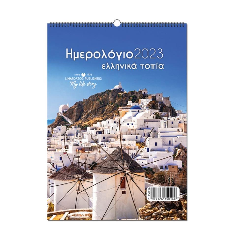 Ημερολόγιο 2022 τοίχου σπιράλ 17x24 ελληνικά τοπία
