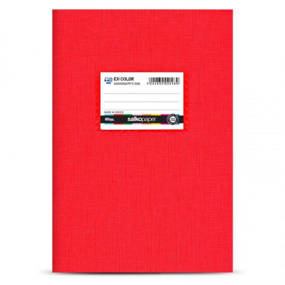 Τετράδιο Salko 50φ ΜΦ Ex-Color κόκκινο