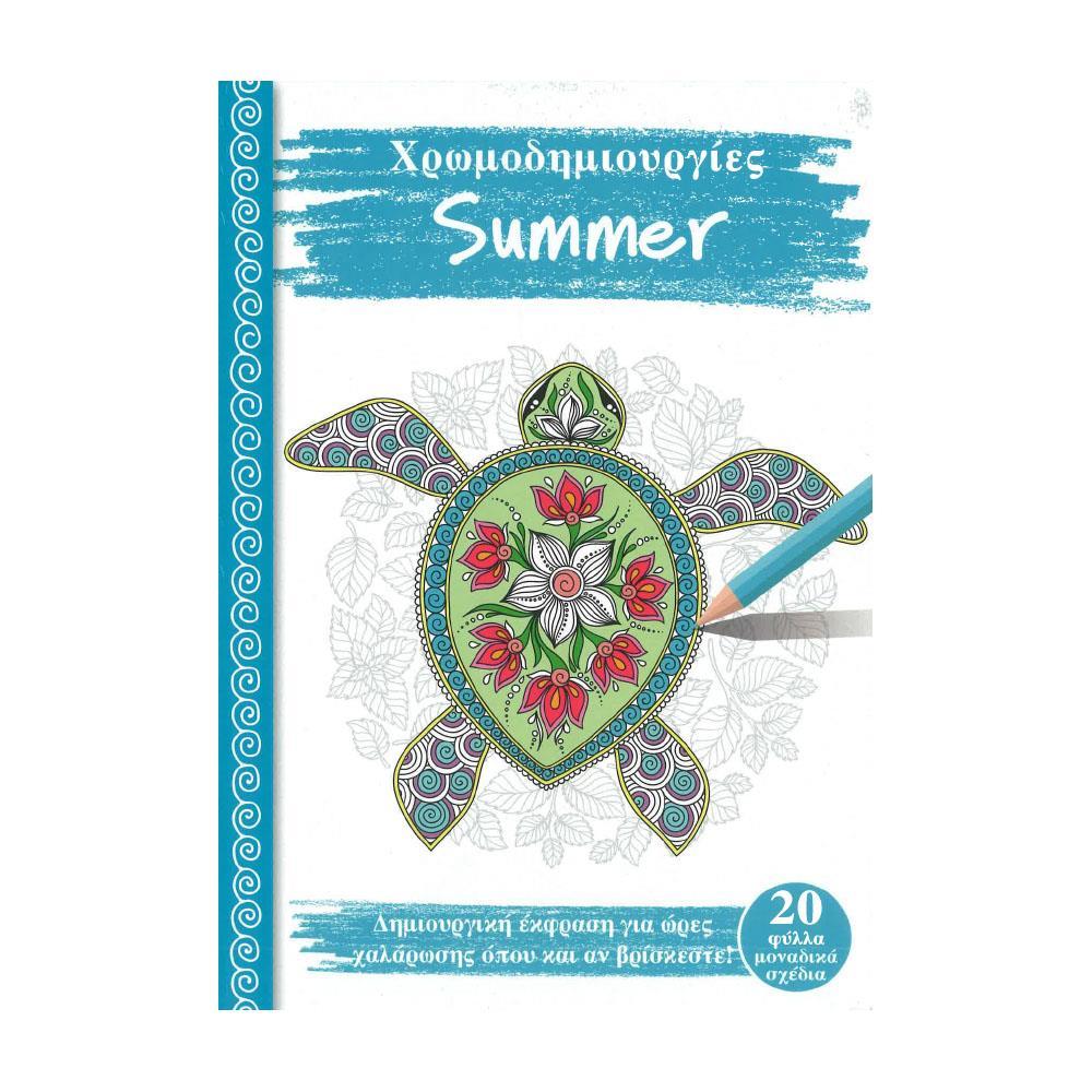 Μπλοκ ζωγραφικής Skag Summer 20 φύλλα