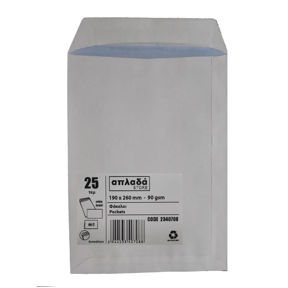 Φάκελα 19x26 λευκά πακέτο 25 τεμάχια