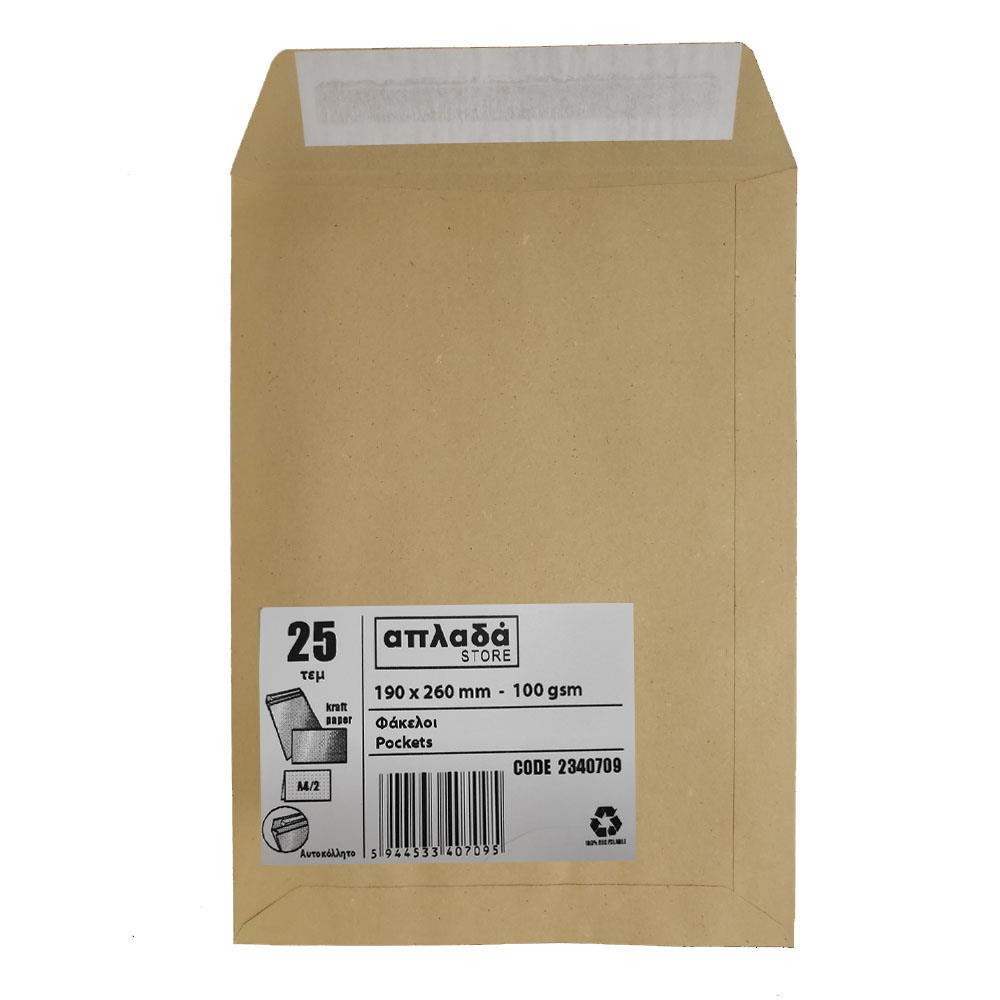 Φάκελα 19x26 κραφτ πακέτο 25 τεμάχια