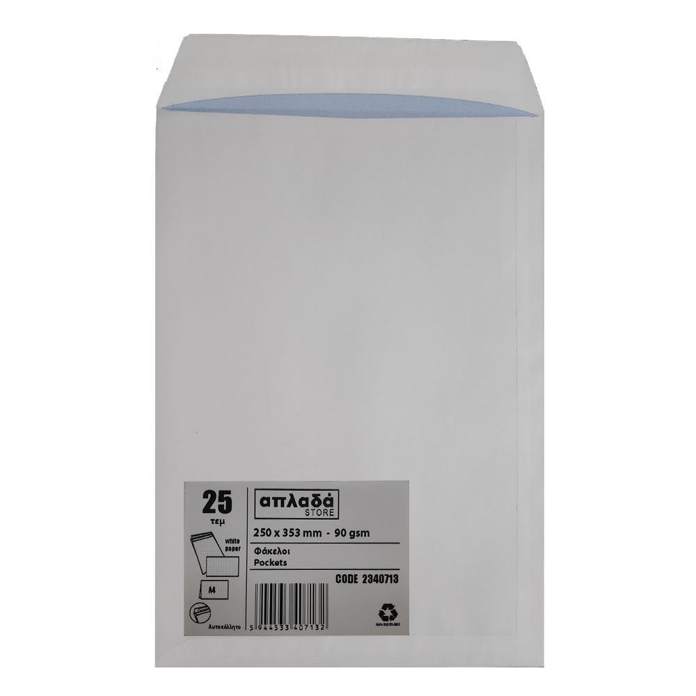 Φάκελα 25x35 λευκά πακέτο 25 τεμάχια