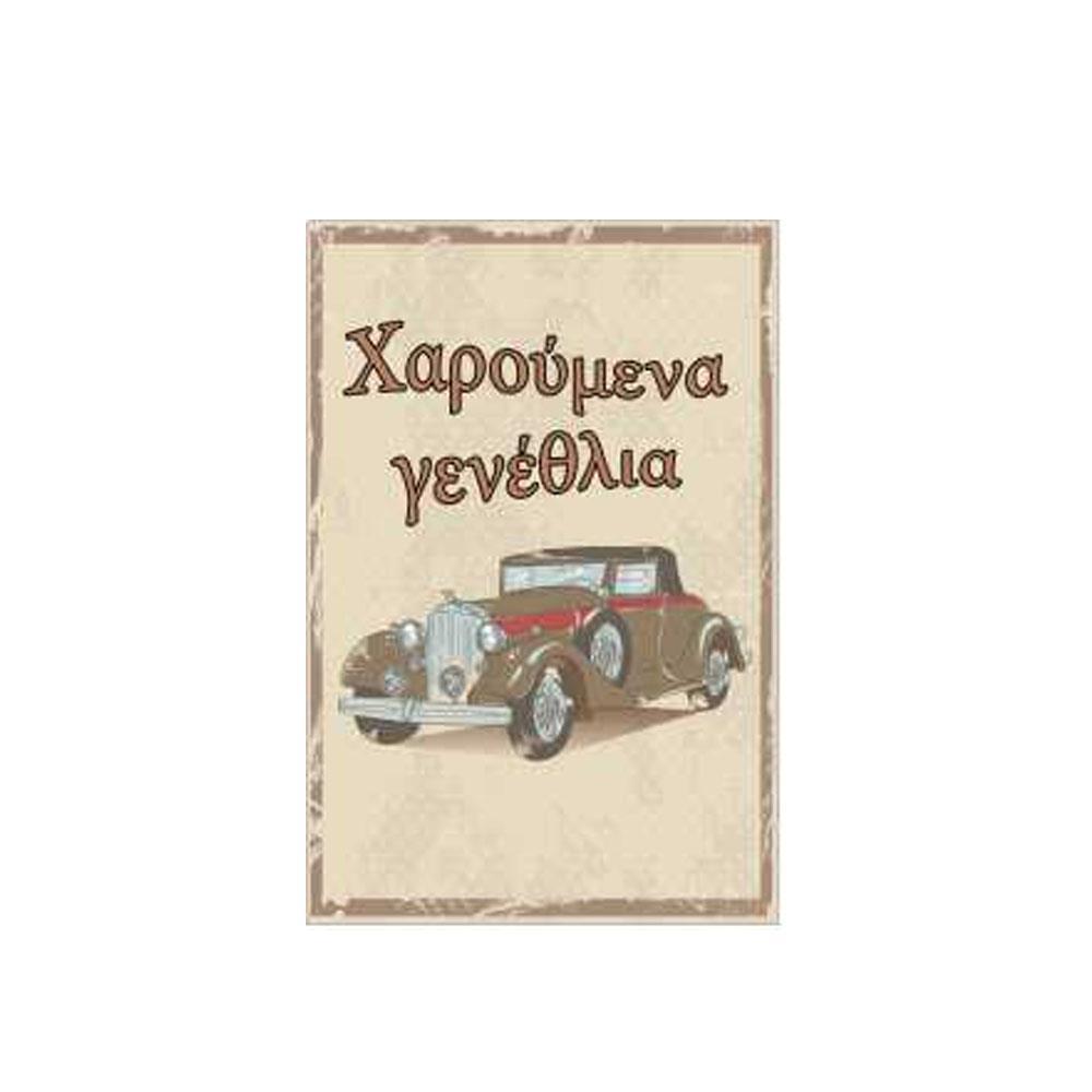 Καρτάκι ευχετήριο γενεθλίων