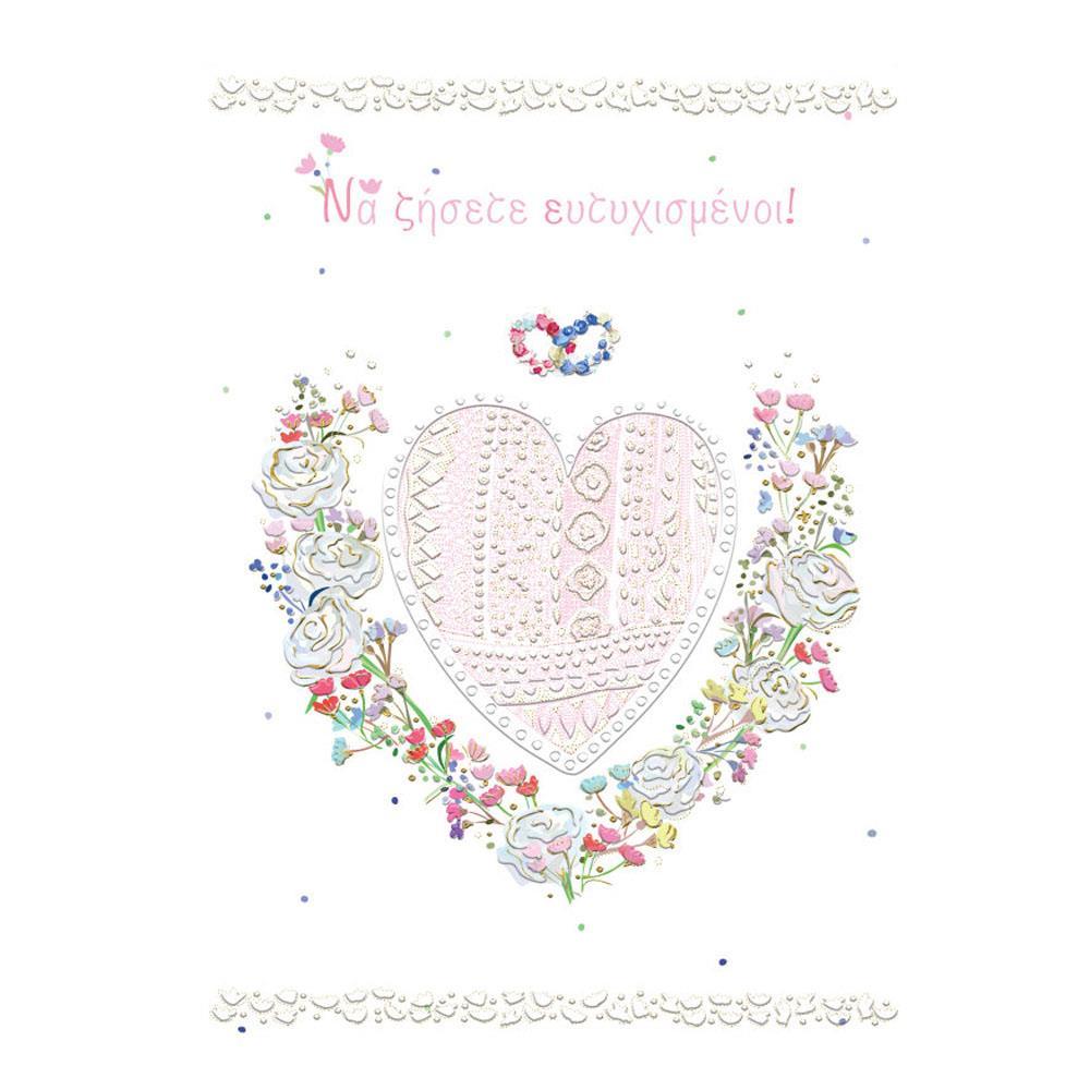 Κάρτα ευχετήρια γάμου