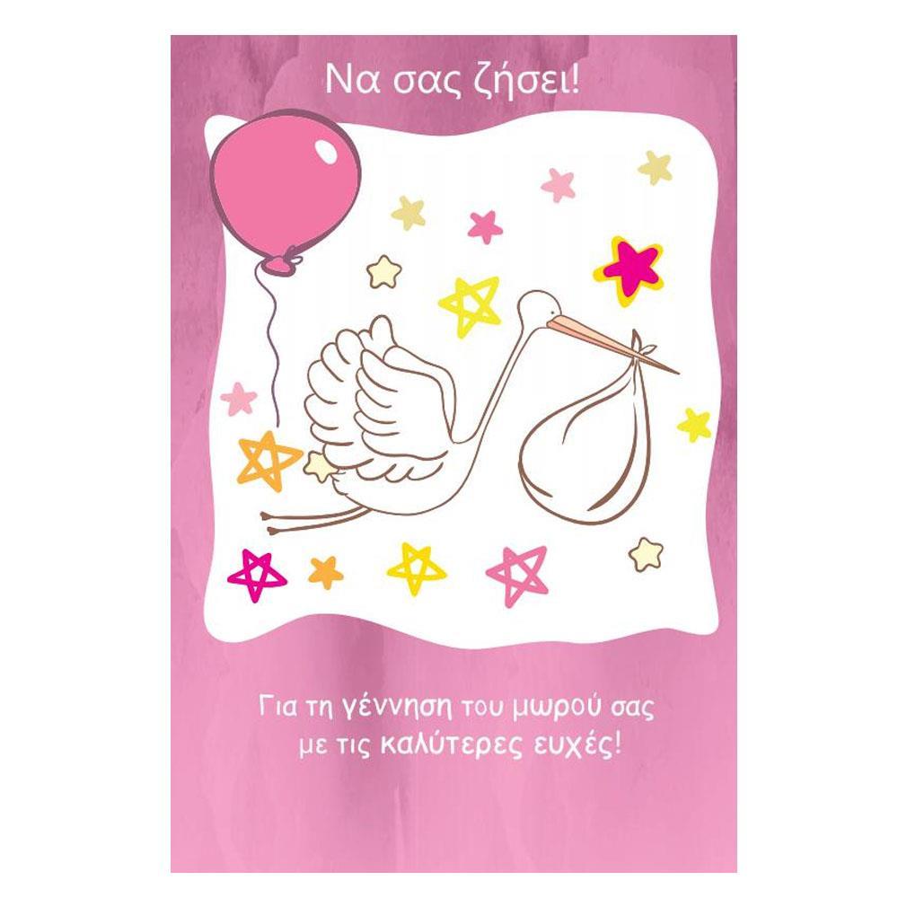 Κάρτα ευχετήρια γέννησης κορίτσι