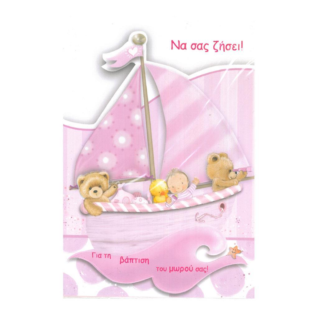 Κάρτα ευχετήρια βάφτισης κορίτσι
