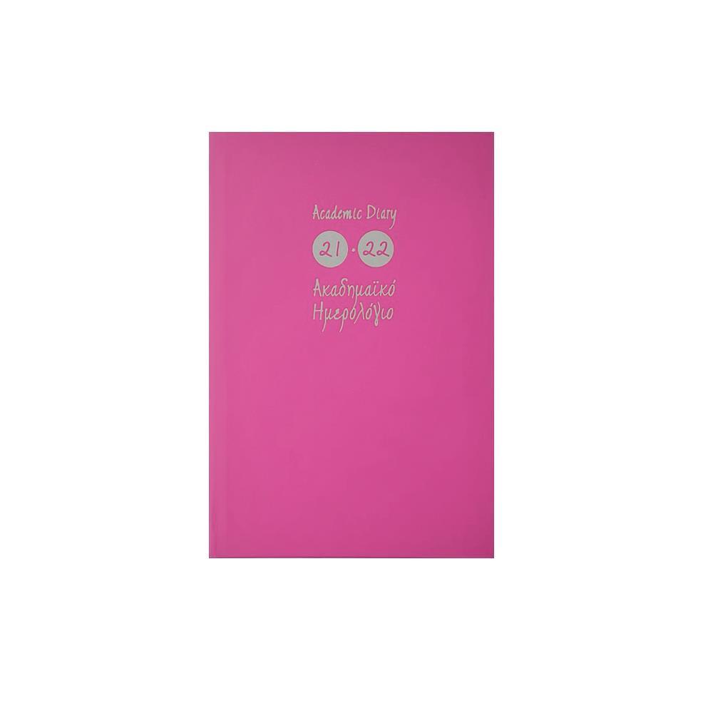 Ημερολόγιο 2022 ακαδημαικό 14x21 ημερήσιο ekdosis ροζ