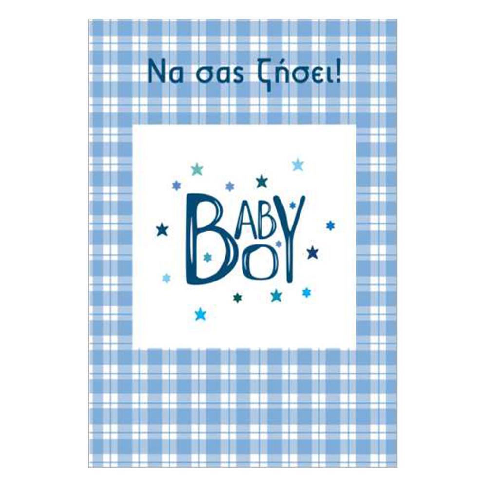 Καρτάκι ευχετήριο γέννησης αγόρι