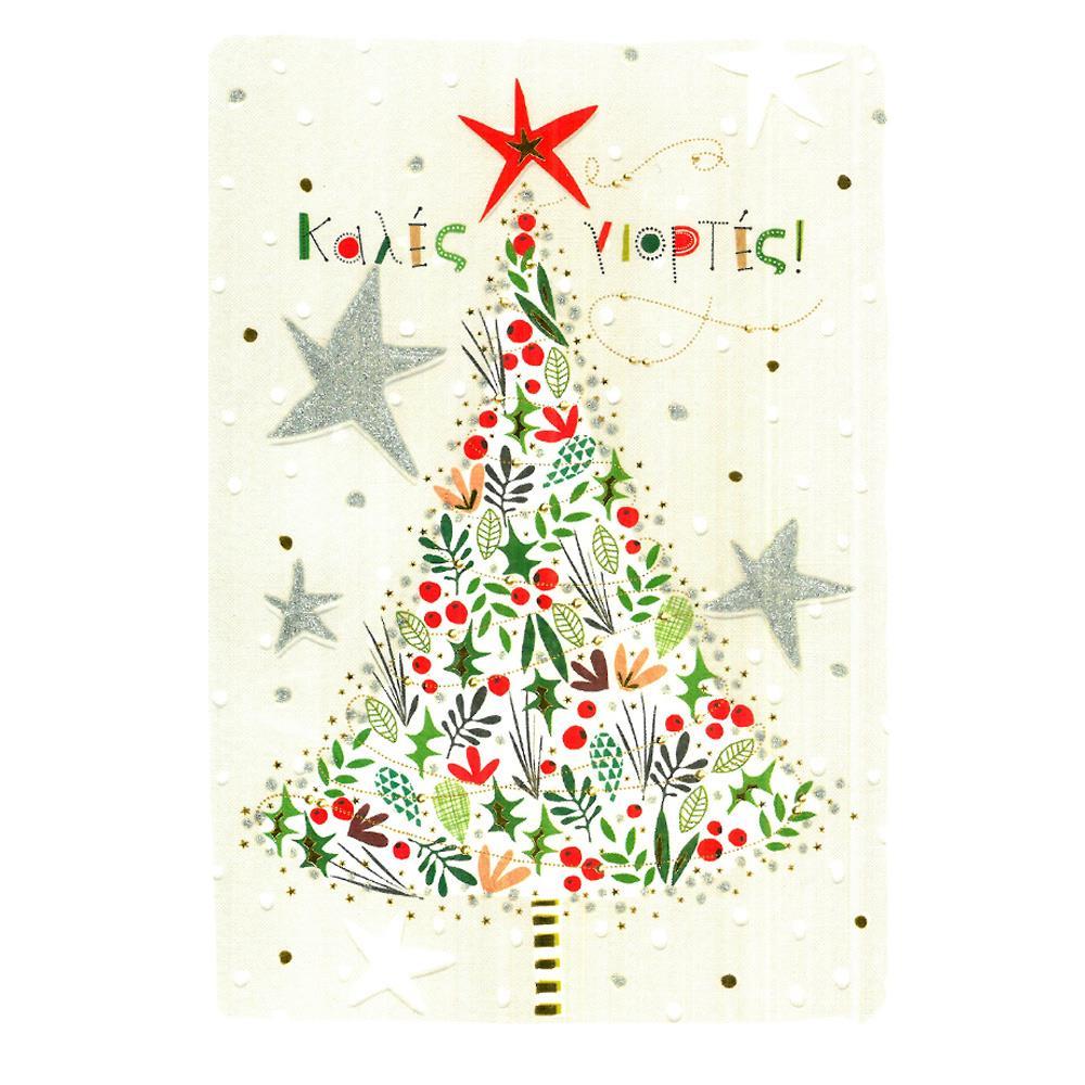 Κάρτα ευχετήρια Χριστουγέννων XTUR-MO 8416X12