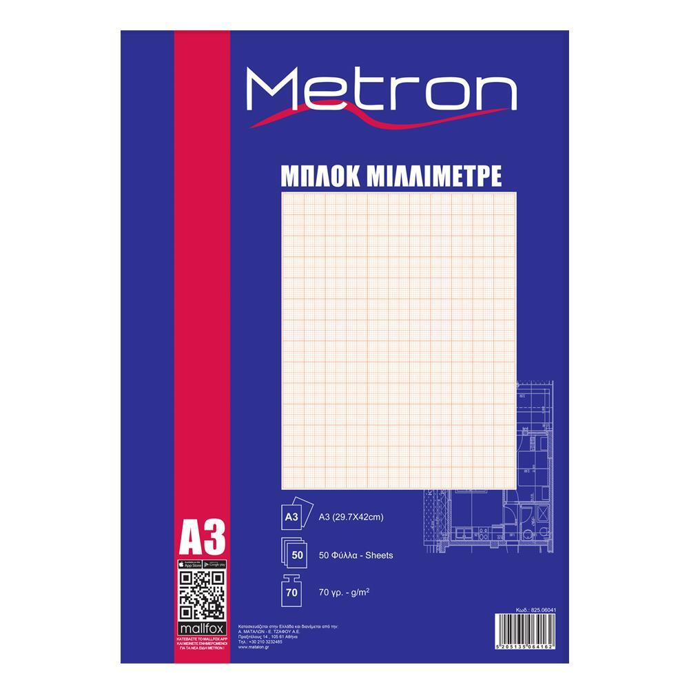 Μπλοκ μιλιμετρέ Α3 Metron 50 φύλλα