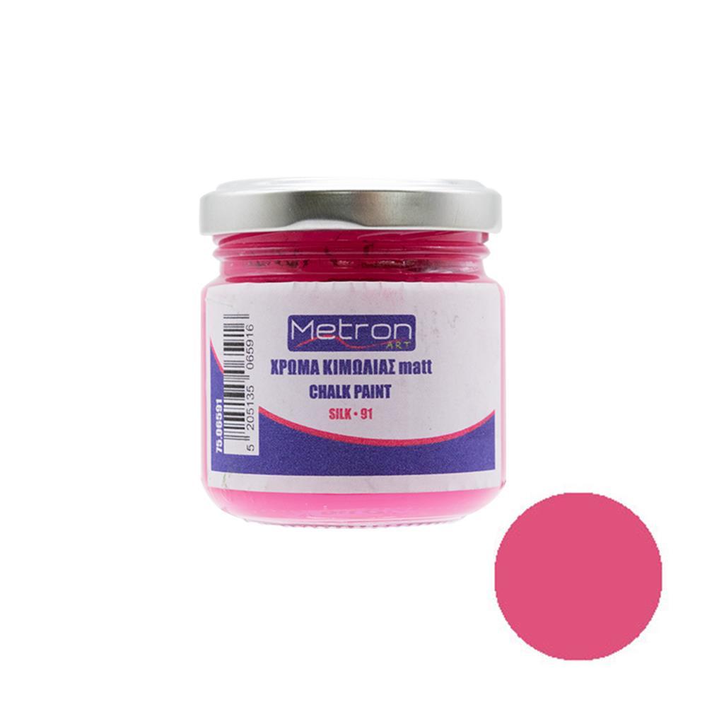Χρώμα κιμωλίας Metron 110 ml silk