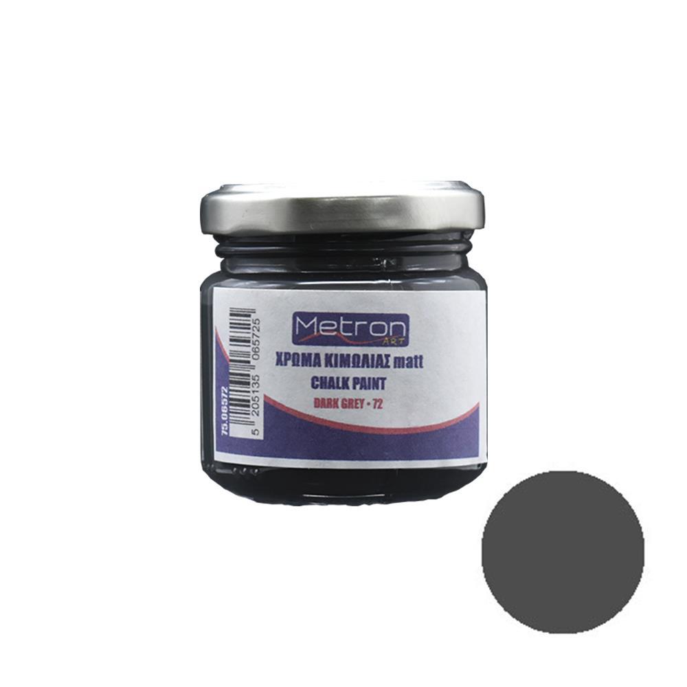 Χρώμα κιμωλίας Metron 110 ml dark grey