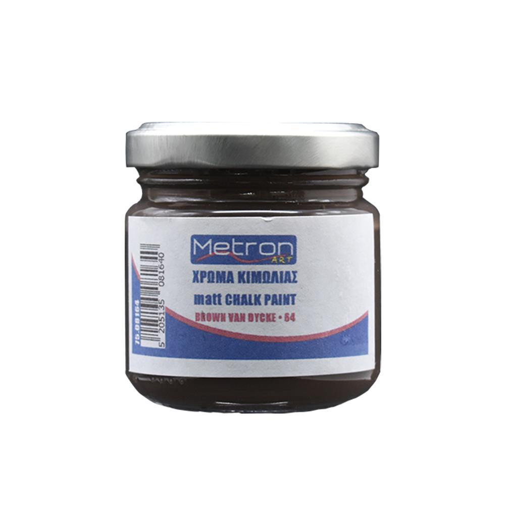 Χρώμα κιμωλίας Metron 110 ml brown van dyke