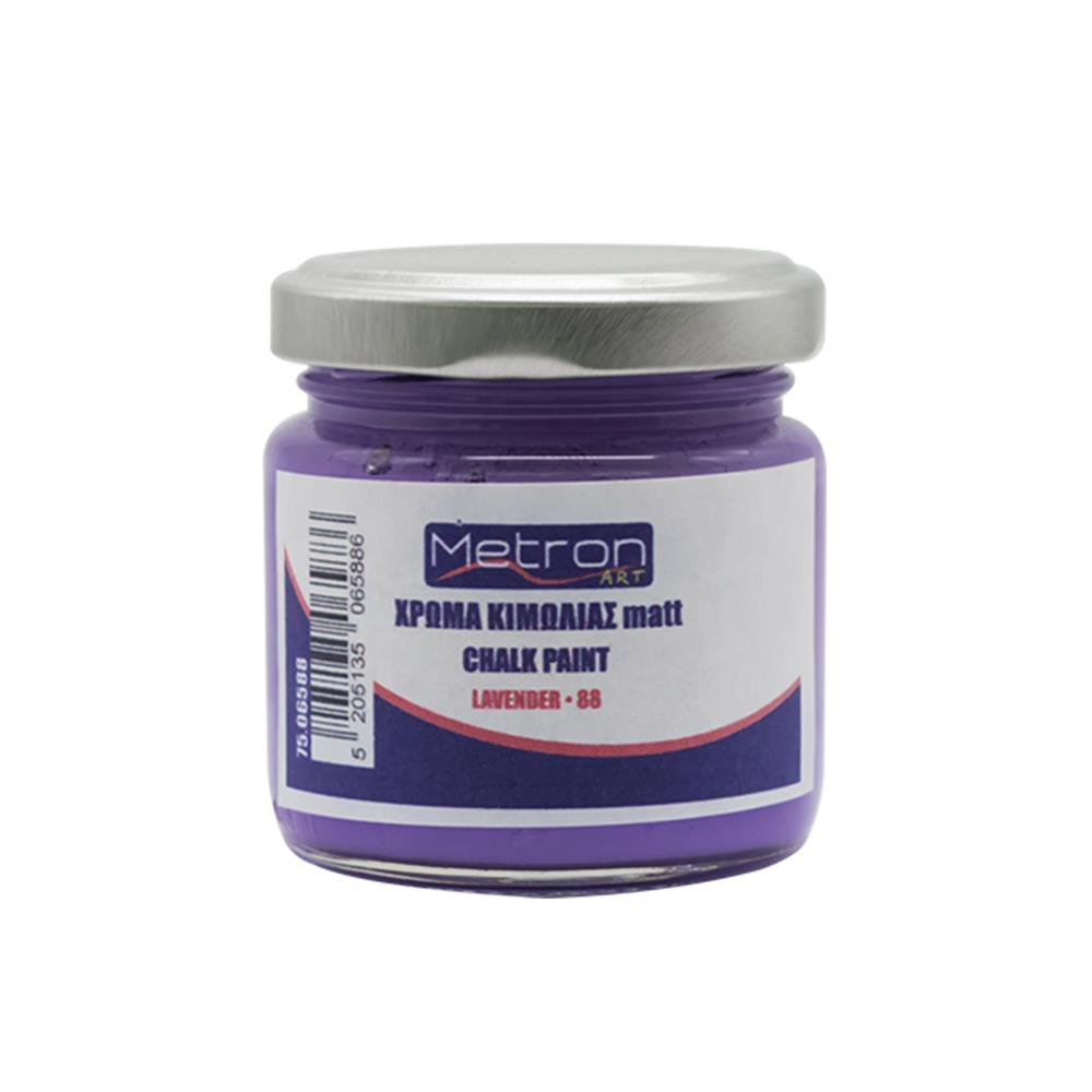 Χρώμα κιμωλίας Metron 110 ml lavender