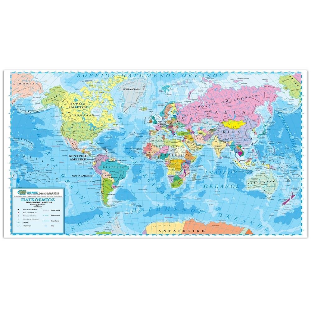 Χάρτης παγκόσμιος πλαστικοποιημένος Cosmic 68x44 cm