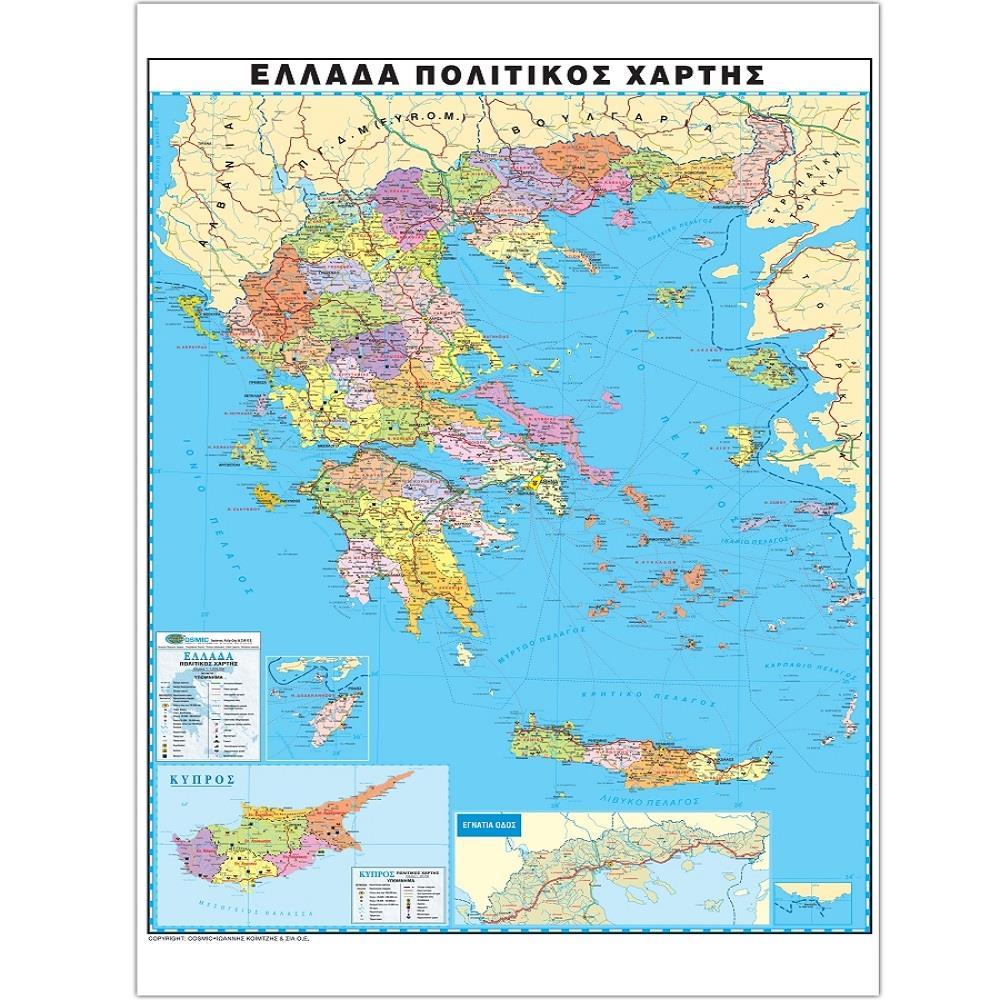 Χάρτης Ελλάδος πλαστικοποιημένος Cosmic 68x44 cm