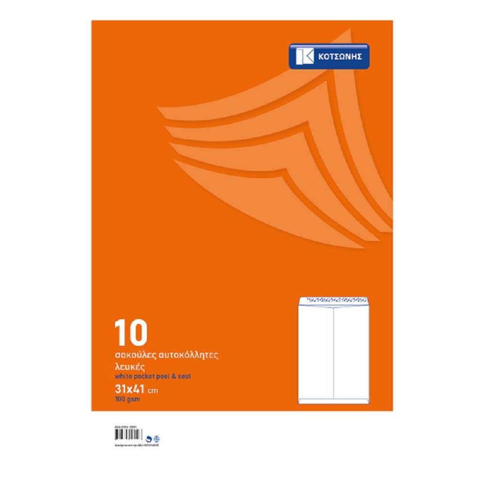 Φάκελα 31x41 λευκά πακέτο 10 τεμάχια