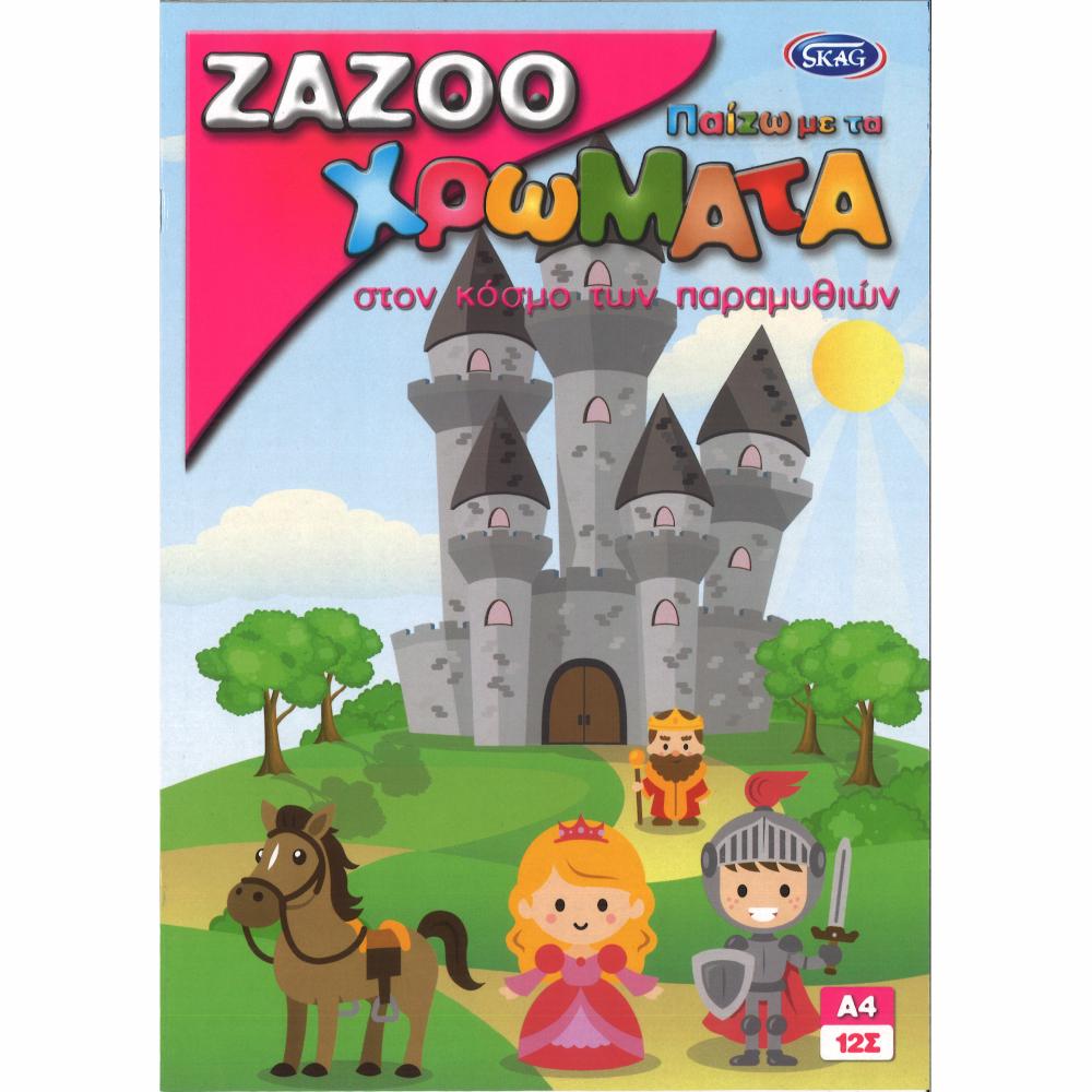 Μπλοκ παιδικής ζωγραφικής Zazoo κόσμος παραμυθιών