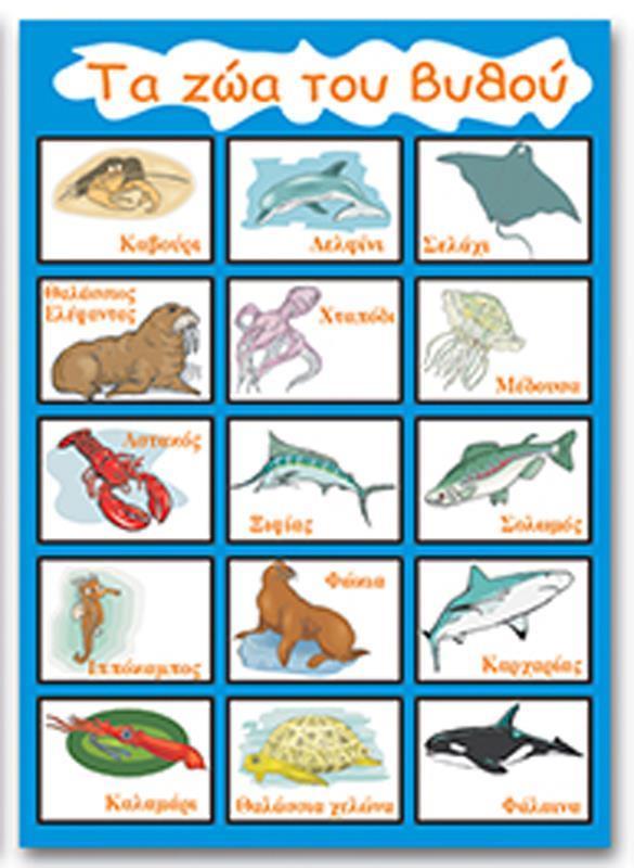 """Next εκπαιδευτική αφίσα """"Τα ζώα του βυθού"""" 50x70εκ."""